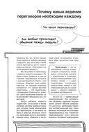 Сложные переговоры в комиксах. Книга-тренер — фото, картинка — 6