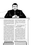 Сложные переговоры в комиксах. Книга-тренер — фото, картинка — 7
