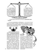 Сложные переговоры в комиксах. Книга-тренер — фото, картинка — 8