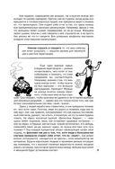 Сложные переговоры в комиксах. Книга-тренер — фото, картинка — 9