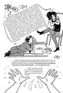 Сложные переговоры в комиксах. Книга-тренер — фото, картинка — 10