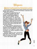 Мой блокнот. Фитнес-йога — фото, картинка — 2