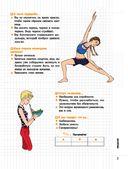 Мой блокнот. Фитнес-йога — фото, картинка — 4