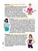 Мой блокнот. Фитнес-йога — фото, картинка — 5
