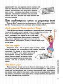 Мой блокнот. Фитнес-йога — фото, картинка — 8