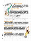 Мой блокнот. Фитнес-йога — фото, картинка — 9
