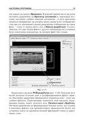 Разработка печатных плат в NI Ultiboard — фото, картинка — 10