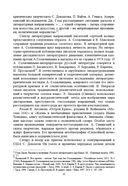 Публицистика русских писателей