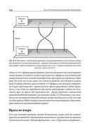 Вечность. В поисках окончательной теории времени — фото, картинка — 12