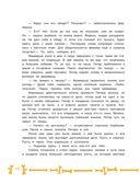 Щенок Питер и несгрызаемая кость — фото, картинка — 12