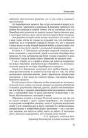 Нюрнберг: Главный процесс человечества — фото, картинка — 8