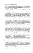 Великий Гэтсби. Мартин Иден — фото, картинка — 11