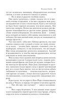 Великий Гэтсби. Мартин Иден — фото, картинка — 12