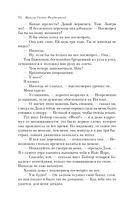 Великий Гэтсби. Мартин Иден — фото, картинка — 13