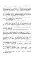 Великий Гэтсби. Мартин Иден — фото, картинка — 14