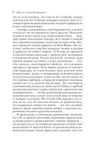 Великий Гэтсби. Мартин Иден — фото, картинка — 5