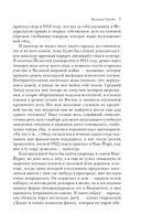Великий Гэтсби. Мартин Иден — фото, картинка — 6