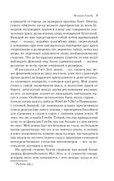 Великий Гэтсби. Мартин Иден — фото, картинка — 8