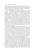 Великий Гэтсби. Мартин Иден — фото, картинка — 9