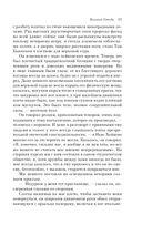 Великий Гэтсби. Мартин Иден — фото, картинка — 10