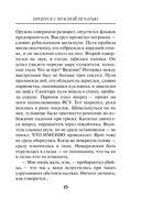 Пропуск с красной печатью (м) — фото, картинка — 13