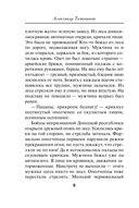 Пропуск с красной печатью (м) — фото, картинка — 6