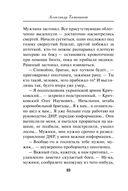 Пропуск с красной печатью (м) — фото, картинка — 8
