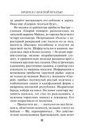 Пропуск с красной печатью (м) — фото, картинка — 9