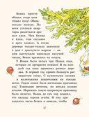 Большие и маленькие приключения с Хвостиком — фото, картинка — 13