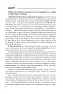 История Беларуси. Билеты. 11 класс — фото, картинка — 6