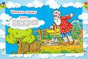 Большая книга малыша. Сказки и развивающая энциклопедия — фото, картинка — 3