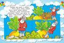 Большая книга малыша. Сказки и развивающая энциклопедия — фото, картинка — 4