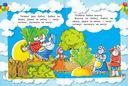 Большая книга малыша. Сказки и развивающая энциклопедия — фото, картинка — 5