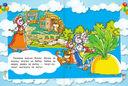 Большая книга малыша. Сказки и развивающая энциклопедия — фото, картинка — 6
