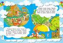 Большая книга малыша. Сказки и развивающая энциклопедия — фото, картинка — 7