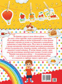Большая книга малыша. Сказки и развивающая энциклопедия — фото, картинка — 9