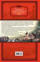 Великий магистр российского трона — фото, картинка — 16