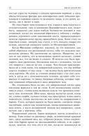 Эдгар Аллан По. Полное собрание сочинений в одном томе — фото, картинка — 11