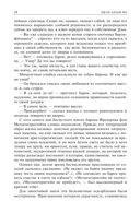 Эдгар Аллан По. Полное собрание сочинений в одном томе — фото, картинка — 13