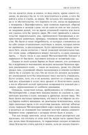 Эдгар Аллан По. Полное собрание сочинений в одном томе — фото, картинка — 15
