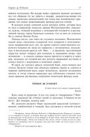 Эдгар Аллан По. Полное собрание сочинений в одном томе — фото, картинка — 16