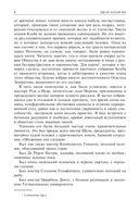 Эдгар Аллан По. Полное собрание сочинений в одном томе — фото, картинка — 7