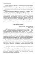 Эдгар Аллан По. Полное собрание сочинений в одном томе — фото, картинка — 8