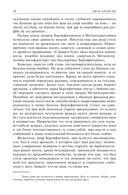Эдгар Аллан По. Полное собрание сочинений в одном томе — фото, картинка — 9