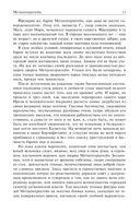 Эдгар Аллан По. Полное собрание сочинений в одном томе — фото, картинка — 10