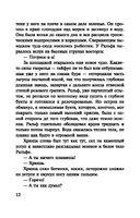 Повелитель мух (м) — фото, картинка — 11