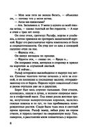 Повелитель мух (м) — фото, картинка — 7