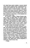 Повелитель мух (м) — фото, картинка — 8