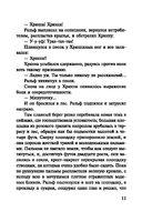 Повелитель мух (м) — фото, картинка — 10