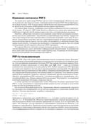 PHP: объекты, шаблоны и методики программирования — фото, картинка — 11
